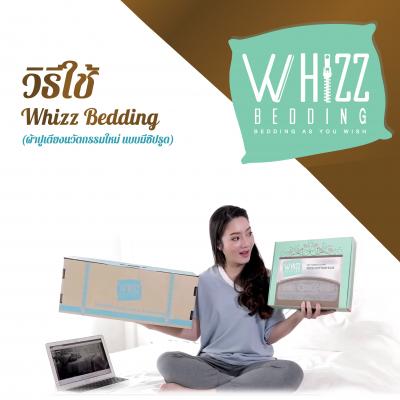 วิธีใช้ Whizz Bedding (ผ้าปูเตียงนวัตกรรมใหม่ แบบมีซิปรูด)